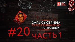 Gipsy на Pokerdom #20 - UFC, Кокорин, ЗЗ vs Филатов - Часть 1