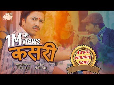 कसरी Kasari  Devendra Bablu  New Nepali Song 2019  Award Winning Song