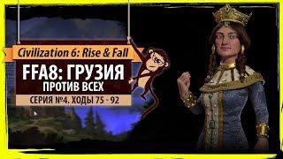 Грузия против всех! Серия №4: Переваривание (Ходы 75-92). Sid Meier's Civilization VI: Rise & Fall