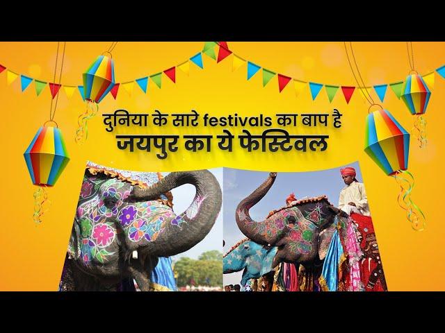 जब जयपुर मे होता है सिर्फ हाथियों का राज । Khabar Chauraha JAIPUR