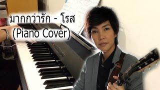 มากกว่ารัก - โรส (Piano Cover) | Pleumbluebeans