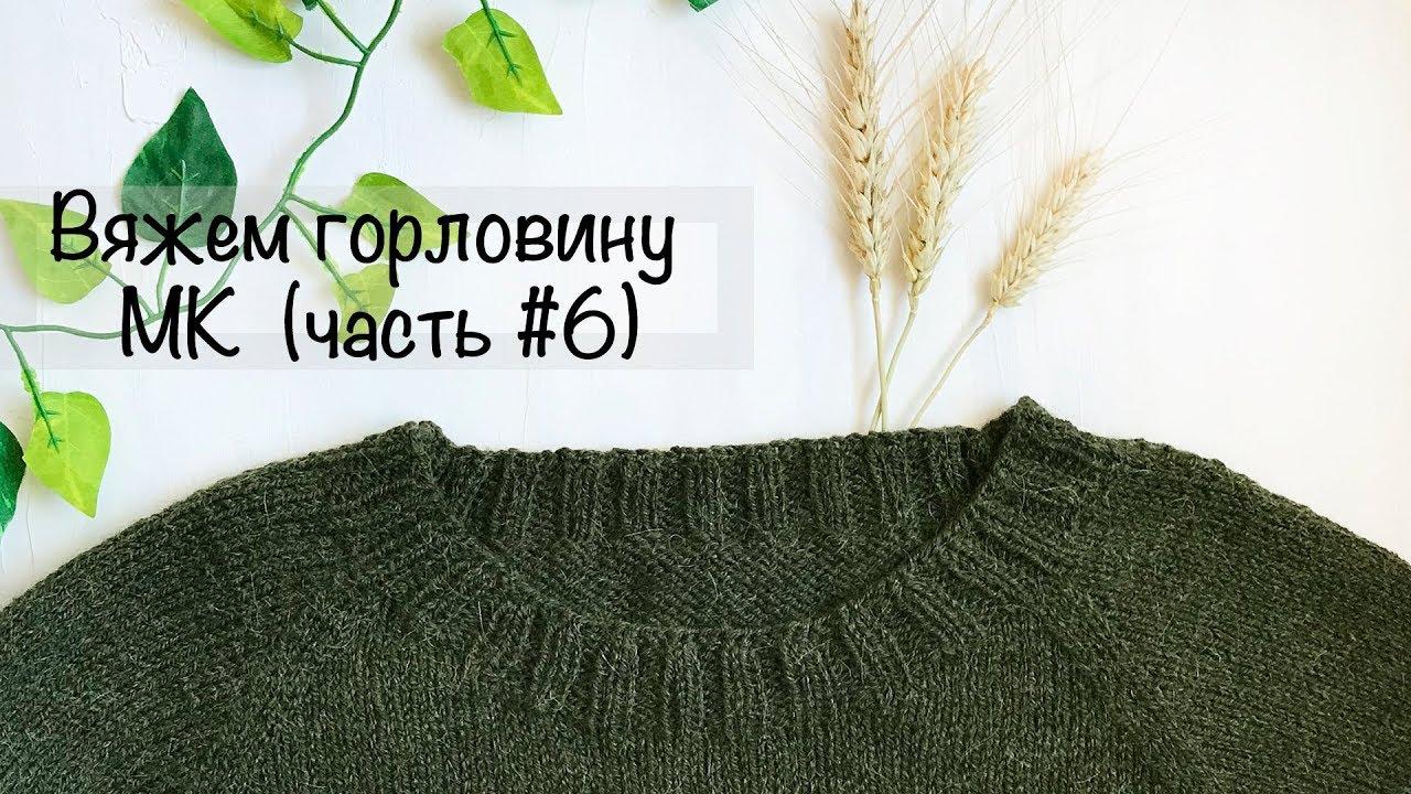 мк горловина простой свитер регланом снизу вязание спицами