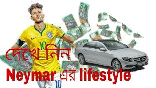 Neymar এর lifestyle 2018