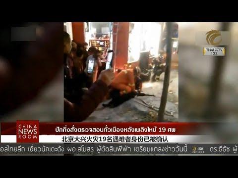 China News Room วันที่ 21 พฤศจิกายน 2560