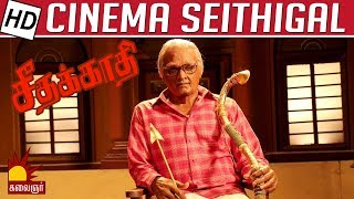 I have never imagined a movie like Seethakaadhi : Vijay Sethupathi | Kollywood News | Kalaignar TV