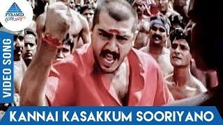 Red Red Video Song | Red Movie | Ajith Kumar | Priya Gill | Deva | Pyramid Glitz Music