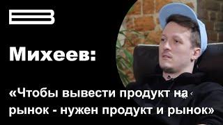 Михеев - про 10 глупых вопросов программисту, евангилирование Skillbox и образование в России