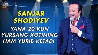 Sanjar Shodiyev - Yana 20 kun yursang, xotining ham yurib ketadi | Санжар Шодиев