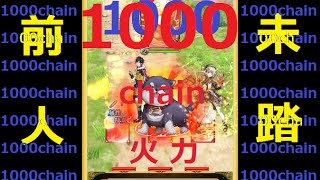 【黒猫のウィズ】前人未踏の域。1000 チェインパワー