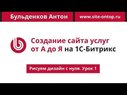 Битрикс. Создание сайта услуг от А до Я. Часть 1. Рисуем дизайн. Шапка сайта