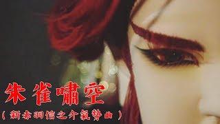 朱雀嘯空 (新赤羽信之介氣勢曲) / 魆妖記劇集原聲帶 ◎ 作曲 / 李穆