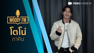 quot-woody-fm-quot-podcasts-full-โตโน่-ภาคิน-woodyfm-podcasts