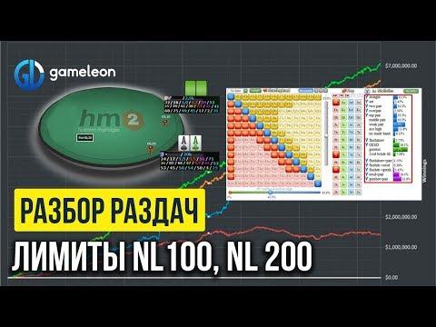 Разбор раздач: игра на лимитах NL100, NL200