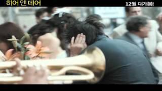 히어 앤 데어 (Tamo i ovde, 2009)
