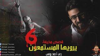 رعب أحمد يونس | قصص مخيفه يرويها المستمعون 6