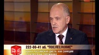 Новая российская диета: как санкции отразятся на…