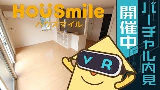 【360動画で内見】徳島市城南町 3LDK アパート - ハウスマイルのVR賃貸 thumbnail