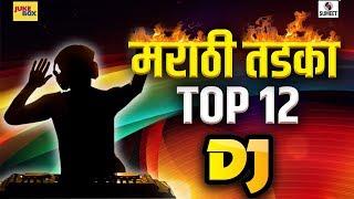 TOP 12 DJ Marathi Tadka - New Marathi DJ Songs 2019 - Sumeet Music