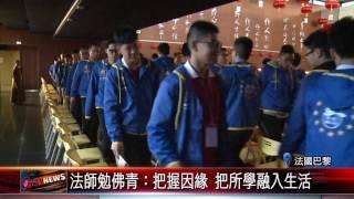 20170102 歐洲佛光青年生活營 法華禪寺熱鬧展開