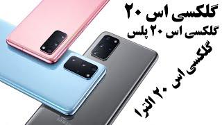 معرفی گوشی های گلکسی اس 20، اس 20 پلس و اس 20 اولترا (همه با فناوری 5G)