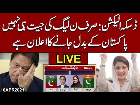 Imran Shafqat Live On Daska Elections