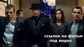 ПРЕМЬЕРА ! Илюзия обмана 2 в HD 720p 23.06.2016
