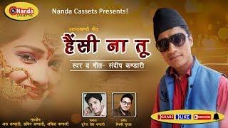Hainsi Na Tu | Best Uttarakhandi Song | Sandeep Kandari | Latest Garhwali Song |