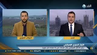 مراسل الغد: جيش الاحتلال يعتبر الغارات الجوية على سوريا الأنجح منذ 1982