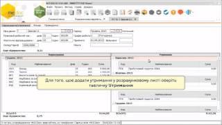 Як виконати коригування даних по заробітній платі