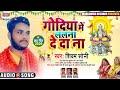 Godiya Me Lalana De Da Na | गोदिया में ललना दे दा ना |  #Shivam Soni | Bhojpuri Chhath Song 2020