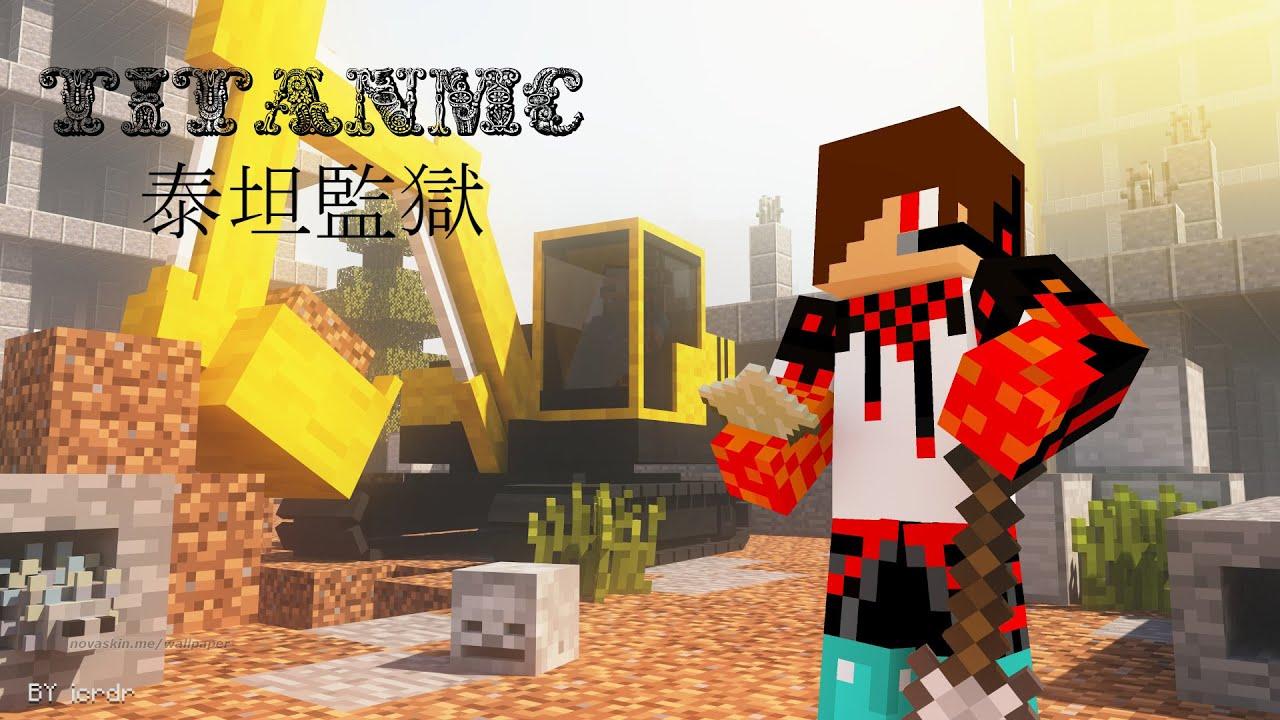Minecraft外國伺服器Titanmc泰坦監獄 介紹 - YouTube