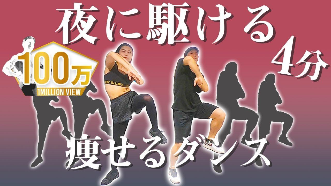 ダンス 踊っ て 痩せる