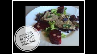 Салат с телятиной и свеклой // Аппетитно! Вкусно! Полезно! // УЖИН на скорую руку