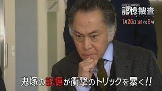 テレビ東京 金曜8時のドラマ 「記憶捜査~新宿東署事件ファイル~」 第2...