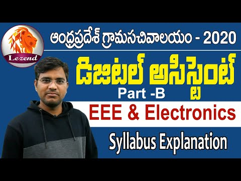 AP గ్రామసచివాలయం 2020 Digital Asst EEE & Electronics Syllabus Explanation By Muralidhar Jadi