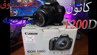 فتح صندوق و مراجعه كاميرا كانون 1200D | ارخص كاميرا canon بمواصفات جباره