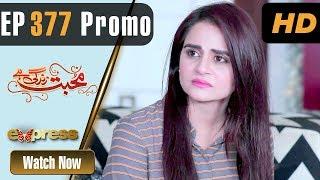 Pakistani Drama   Mohabbat Zindagi Hai - Episode 377 Promo   Express TV Dramas   Javeria Saud