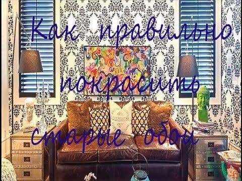 Как покрасить старые обои / How To Paint Over Wallpaper