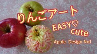 【りんごアート 簡単DIY フルーツカービング】デザインレッスンNO1解説...