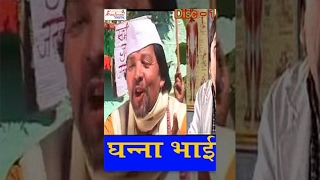Garhwali Hit Comedy Movie | Ghanna Bhai M.B.B.S Part 1 | Ghanna Bhai, Parmendra Rawat