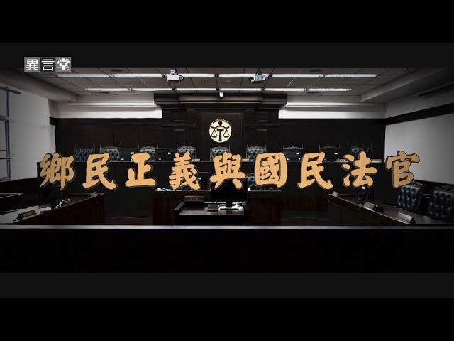 【民視異言堂】鄉民正義與國民法官
