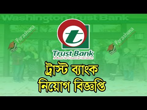 Trust Bank Job Circular 2017 (Updated)