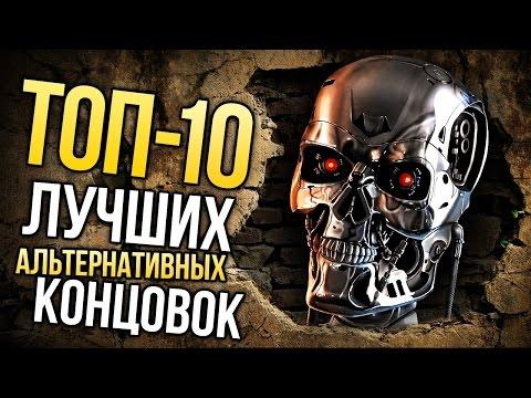 ТОП-10 ЛУЧШИХ альтернативных КОНЦОВОК в фильмах - Видео онлайн