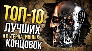 ТОП-10 ЛУЧШИХ альтернативных КОНЦОВОК в фильмах