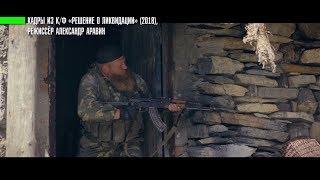 В «Октябре» прошла премьера боевика «Решение о ликвидации»