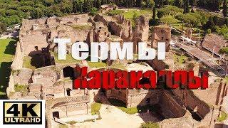 РИМ - Термы Каракаллы,  видео с дрона 4K