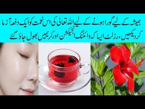 PERMANENT SKIN WHITENING DRINK/HIBISCUS(Gul Gurhal ) BENEFITS IN URDU/HINDI
