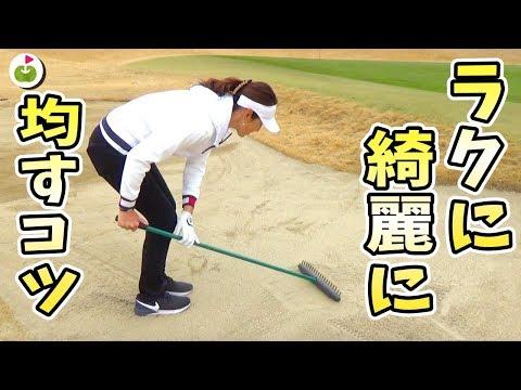 押さえておきたいバンカーの均し方!【プロキャディ伊能恵子さんに学ぶゴルフマナー#3】