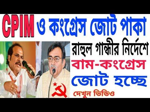 CPIM এর দাবি মেনেই জোট করছে কংগ্রেস 2019 লোকসভায় ? Tech Bangla