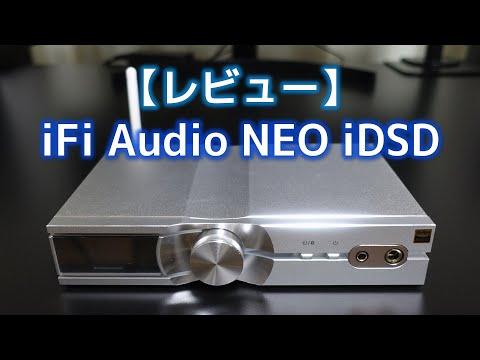 【レビュー・空気録音あり】iFi Audio NEO iDSD 外観・仕様・音質 Review / Sound Test